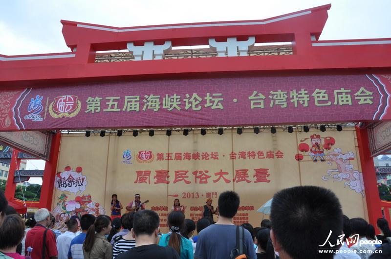 来自台湾高雄市布农族大爱森林艺术团饱含着台湾同胞对大陆同胞的友好情谊,载歌载舞,为庙会带来一场别具台湾特色风情的视听盛宴。(摄影:刘融)