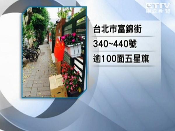 台北市民生社区被插满五星红旗.