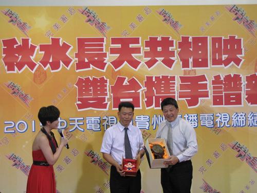 贵州广播电视台与台湾中天电视结成姐妹台