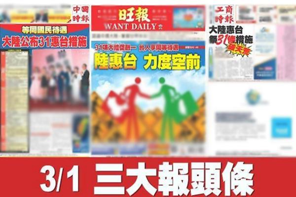 台湾舆论高度关注31条措施