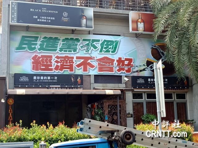 台湾高雄一家餐厅挂海报:民进党不倒、经济不会好