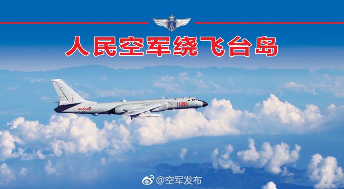 两战区空军协同 多型战机双向绕飞台岛巡航