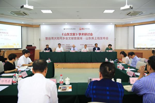 台湾大陆同乡会文献数据库·山东库上线