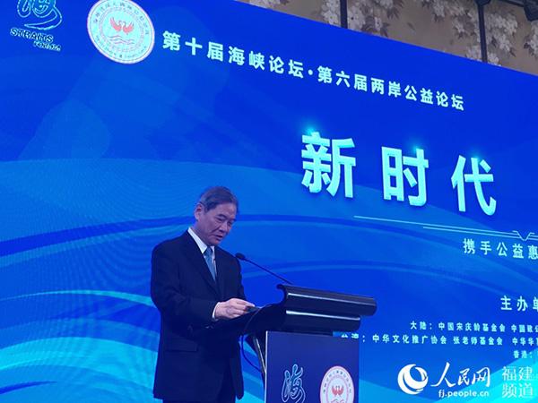 张志军出席第六届两岸公益论坛并讲话。詹托荣摄