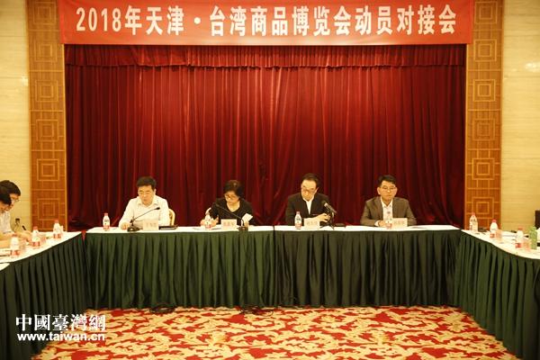 2018年天津·台湾商品博览会动员对接会现场。(图片来源:天津市台办)