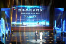 """""""公益・乐享论坛""""在浙江音乐学院举行"""