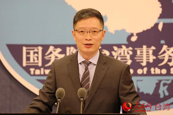 国台办谈最高法为两岸融合发展提供司法服务36条措施