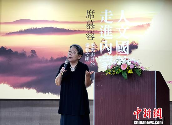 席慕蓉台北演讲分享美美与共的游牧文明