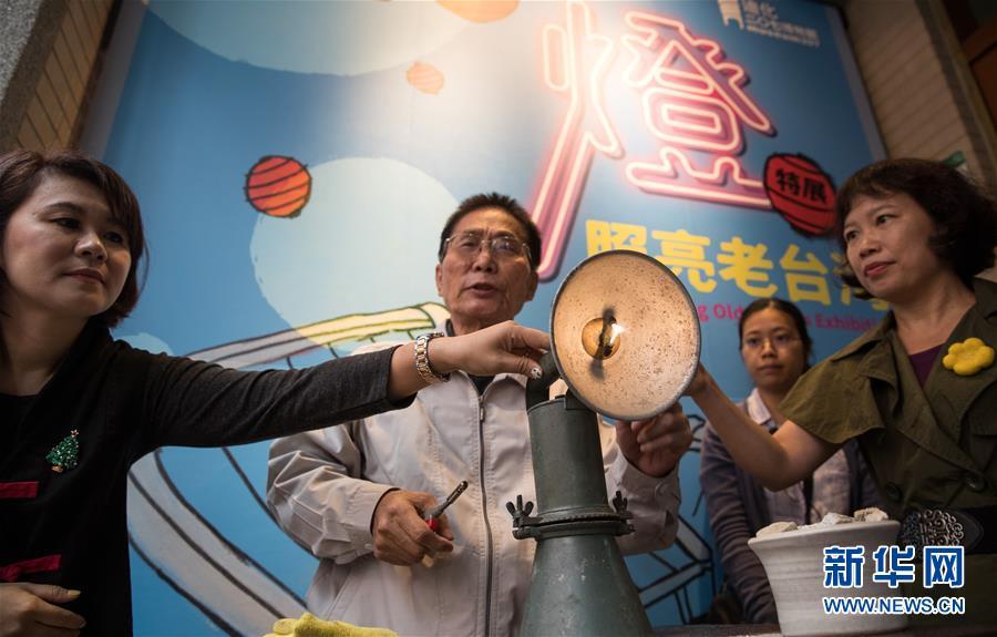 """""""灯·照亮老台湾""""特展见证社会变迁"""
