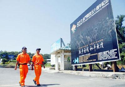 """金门八二三炮战五十周年到来,台湾军方和金门县政府合办系列纪念活动,并在""""小三通""""水头港区布置巨幅看板,提醒""""战争无情、和平无价""""。图:""""中央社"""""""