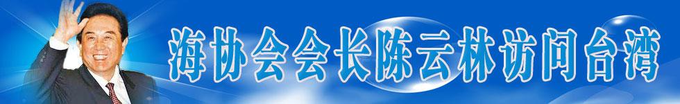 陈云林江丙坤签署两岸海运直航等四项协议 - 黔中人 - 黔中人