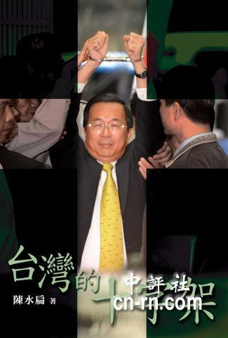批陈水扁新书没收藏价值 邱毅讽只是马桶上的读物
