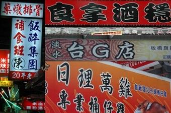 """""""性不性由你"""" 台湾创意招牌引客源图片"""