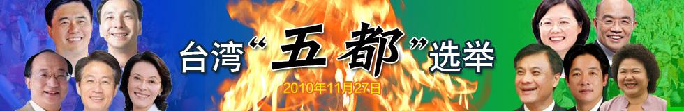 五律   【原创】   五都选战及2012 - shuihua - nhdyn 的博客